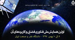 همایش ملی فناوری فضایی موقعیتی برای ایجاد همبستگی بین صنعت و دانشگاه