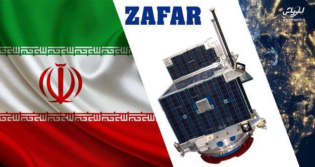 ماهواره ظفر با چشم انداز ایجاد تغییر و تحول در حوزه های مختلف، کاربردی عمومی دارد
