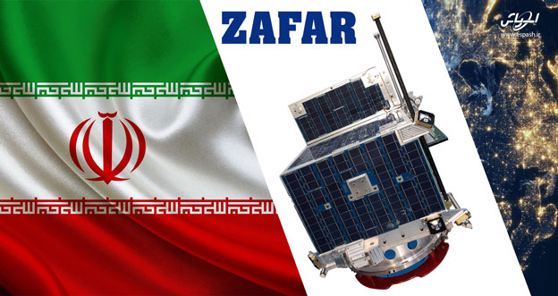 ماهواره ظفر با چشم انداز ایجاد تغییر و تحول در حوزه های مختلف کاربردی عمومی دارد