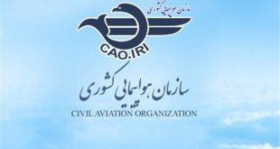 سازمان هواپیمایی کشوری به حکم عدم ادامه فعالیت رئیس این سازمان واکنش نشان داد