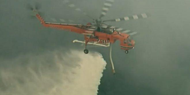 امدادرسانی هلیکوپتر آبپاش Mad Max به آتش سوزی استرالیا