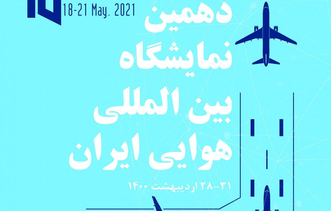 نمایشگاه بینالمللی هوایی ایران