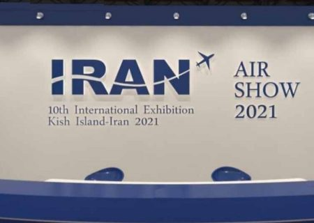برگزاری دهمین نمایشگاه بینالمللی هوایی ایران